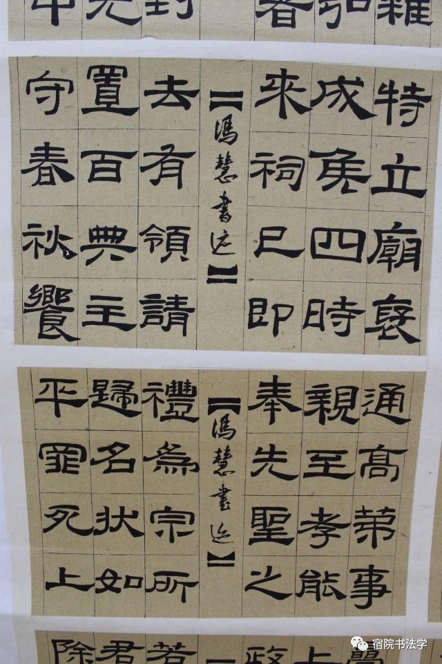 宿州学院17级隶书临摹作品展图片