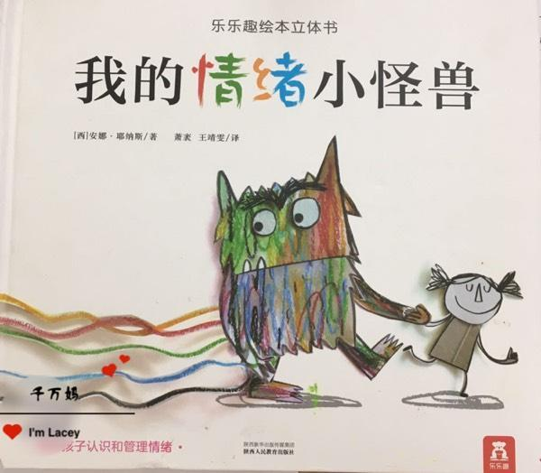这本精装绘本有线条分明的简笔画 变幻成呆萌可爱的情绪小怪兽,告