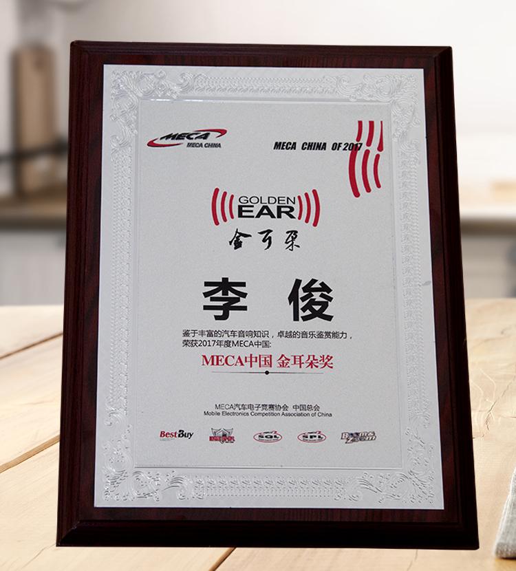 李俊荣获金耳朵奖