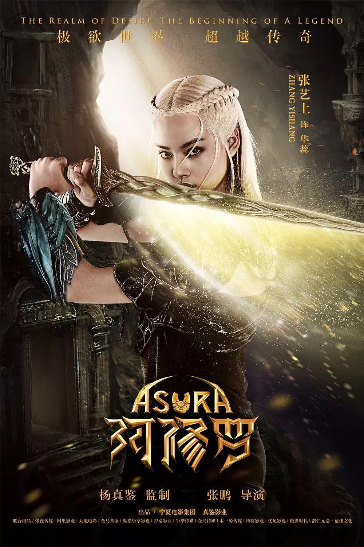 秘藏六年 阿修罗 全阵容首降人界 角色海报爆修罗王三头一体