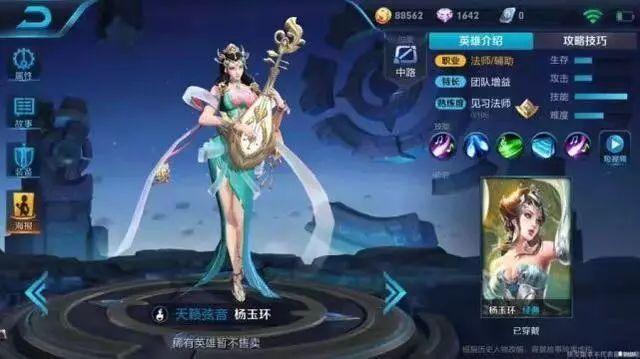 《王者荣耀》新英雄杨玉环来了:令人却步的绝代美人
