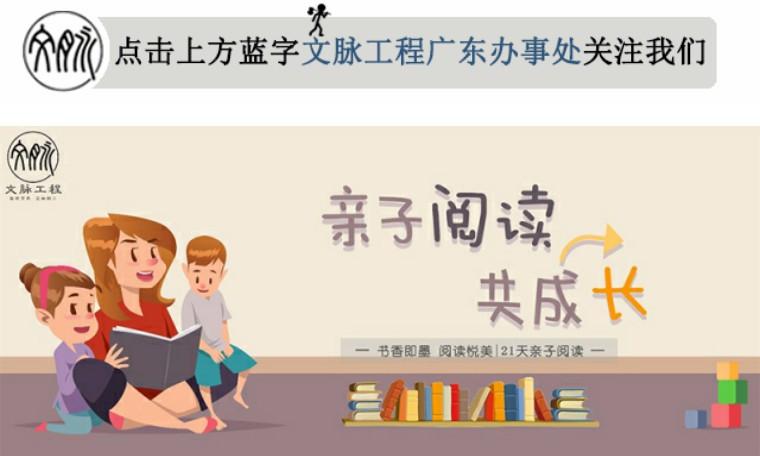 千人挑战#21天中华传统经典亲子阅读计划