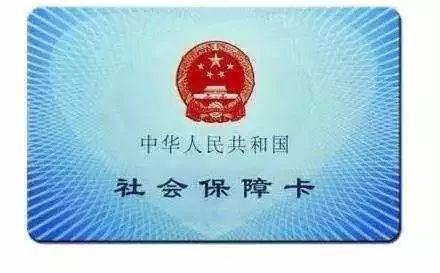 劳动报 注意了,和每个上海人有关!旧版社保卡明年12月31日停用