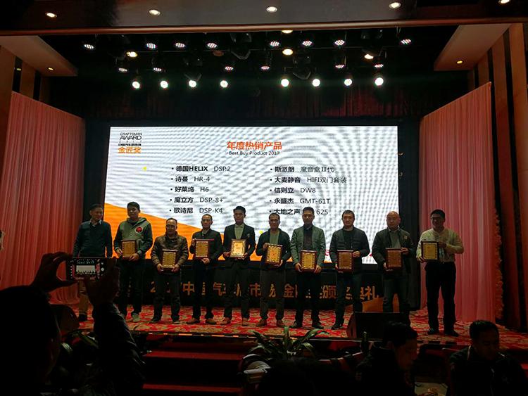 DSP-H6荣获年度热销产品
