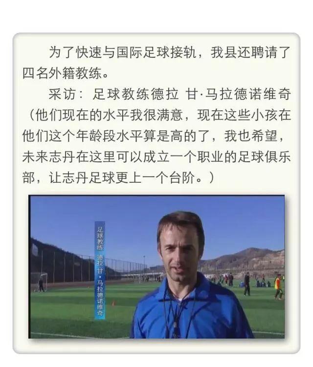 志丹少儿足球:中国梦里的足球梦