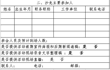 下载《中国科普作家协会沙龙活动申请表》图片