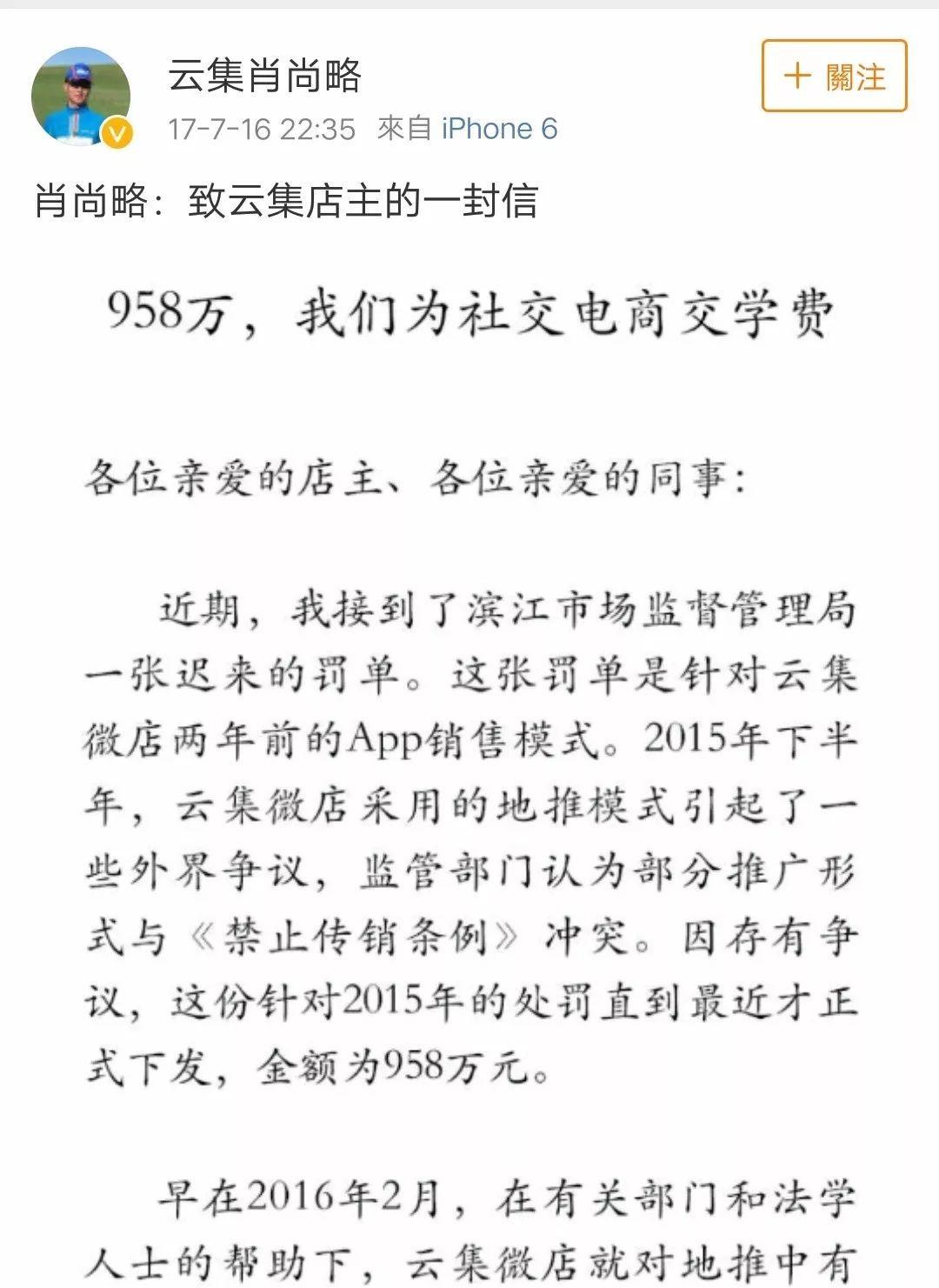 云集微店用烂枣假冒黄河红枣,2个半小时卖掉25万斤,你中招了吗?