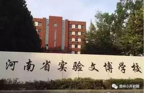 郑州小升初择校--最新TOP10初中排名读课本自语文初中图片