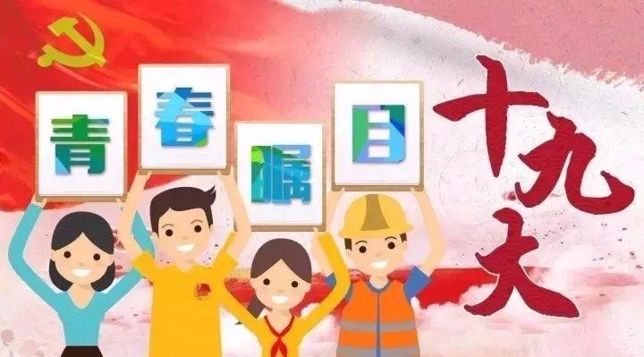 """大复兴的中国梦拼搏奋斗的决心和信心,团市委推出""""青春瞩目十九大——"""