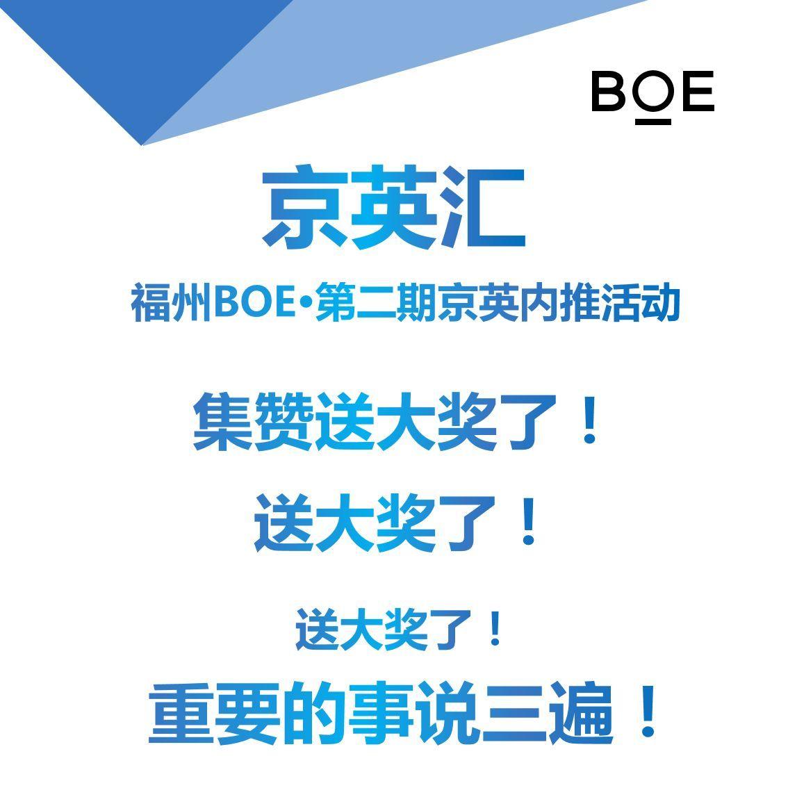 【福州BOE招聘】集赞就能拿大奖?别拦着我!!