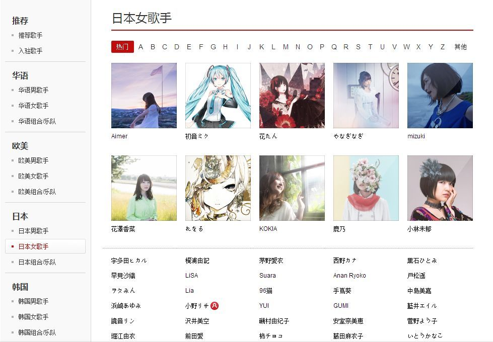 2019日本歌曲排行榜_日本歌曲排行 –