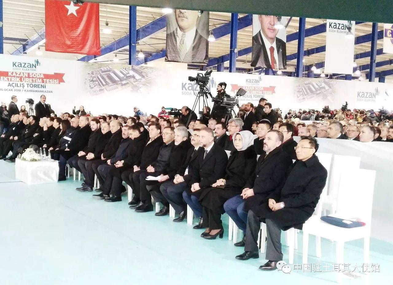 郁红阳大使出席土耳其卡赞天然碱综合开发项目竣工典礼