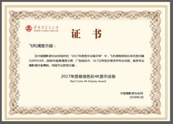 """飞利浦商用显示器获中国摄影家协会网官方认证,夺""""年度最佳"""