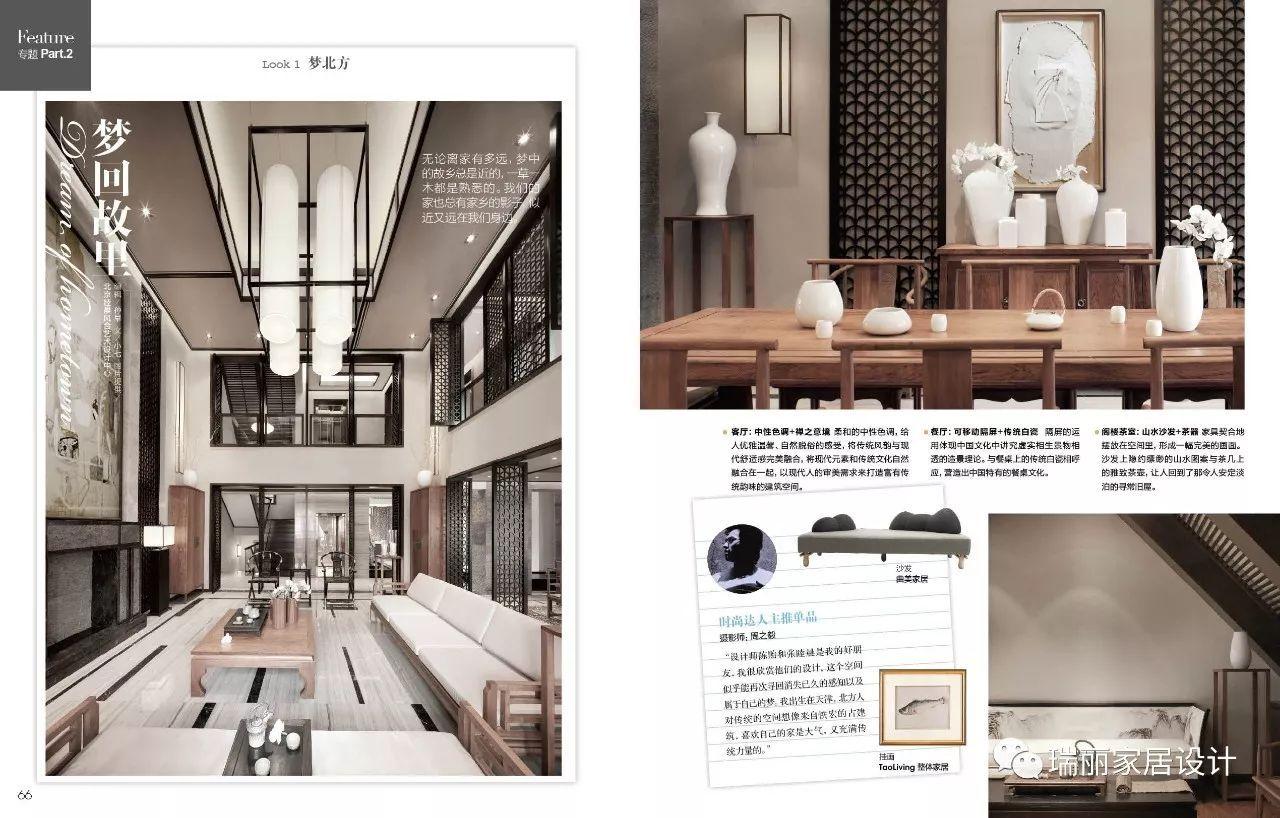 《瑞丽家居设计》2018年2月刊上市!图片