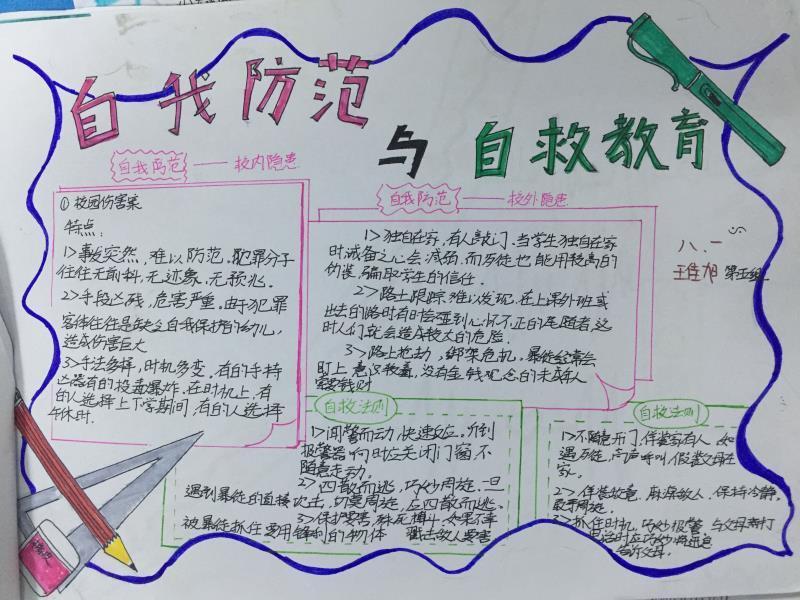 郑州八中防拐骗安全教育,守护学生快乐成长