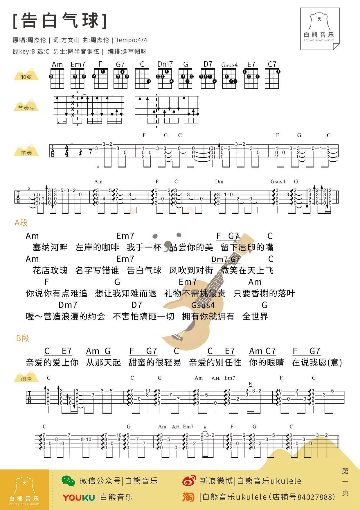 情歌ukulele谱子