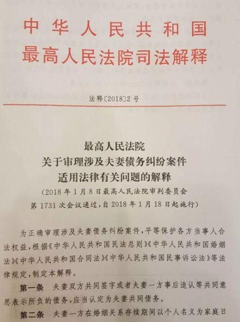 """最高法明确""""夫妻共同债务认定标准"""",这下清楚多了   新京报快评"""