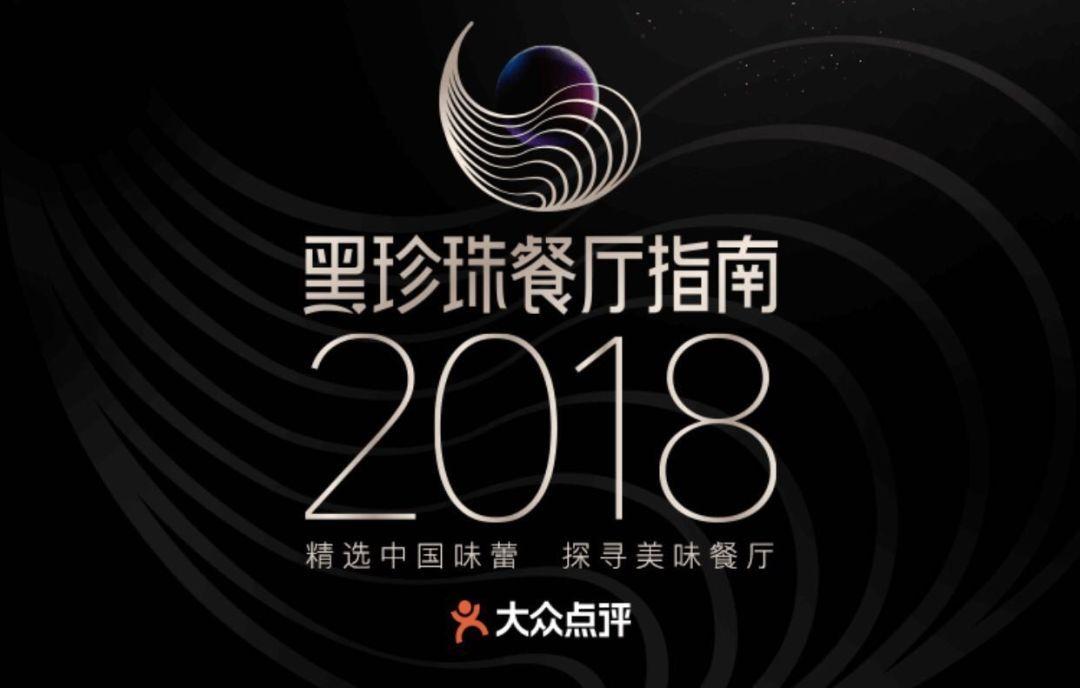 """宁波这6家餐厅上榜2018年""""中国米其林""""黑珍珠榜单!全吃过"""