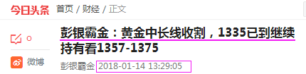 1357av_彭银霸金:黄金高位震荡蓄力,中长线持有看1357不变
