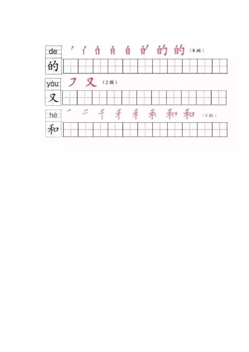 责 :           全册写字表笔顺练习