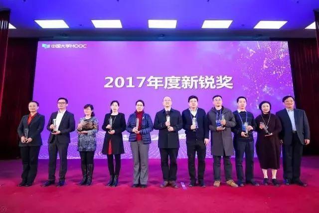喜讯!广技师慕课荣获中国大学MOOC年度新锐