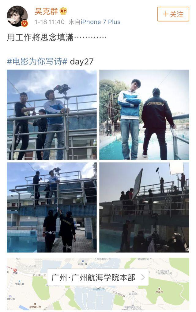 广航要逆天了?!吴克群新电影《为你写诗》取景地,还即将更名为广州交通大学!