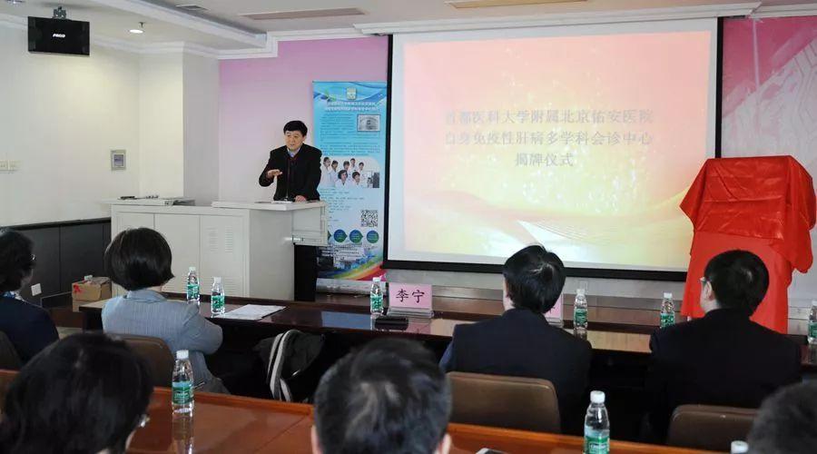 【佑安服务】北京佑安医院自身免疫性肝病多学科会诊中心今日揭牌