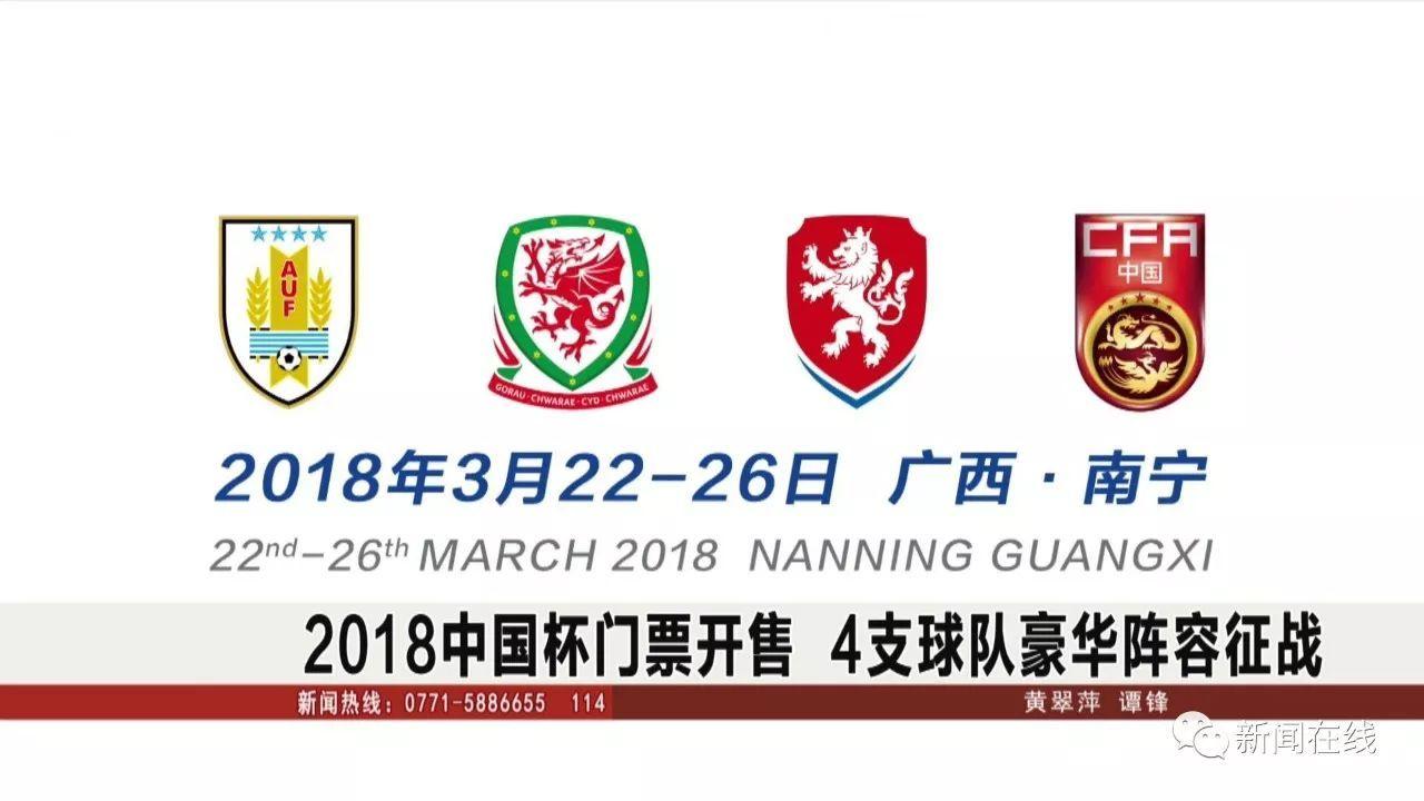 万达体育集团中国公司中国杯门票大客户销售负责人 高宾