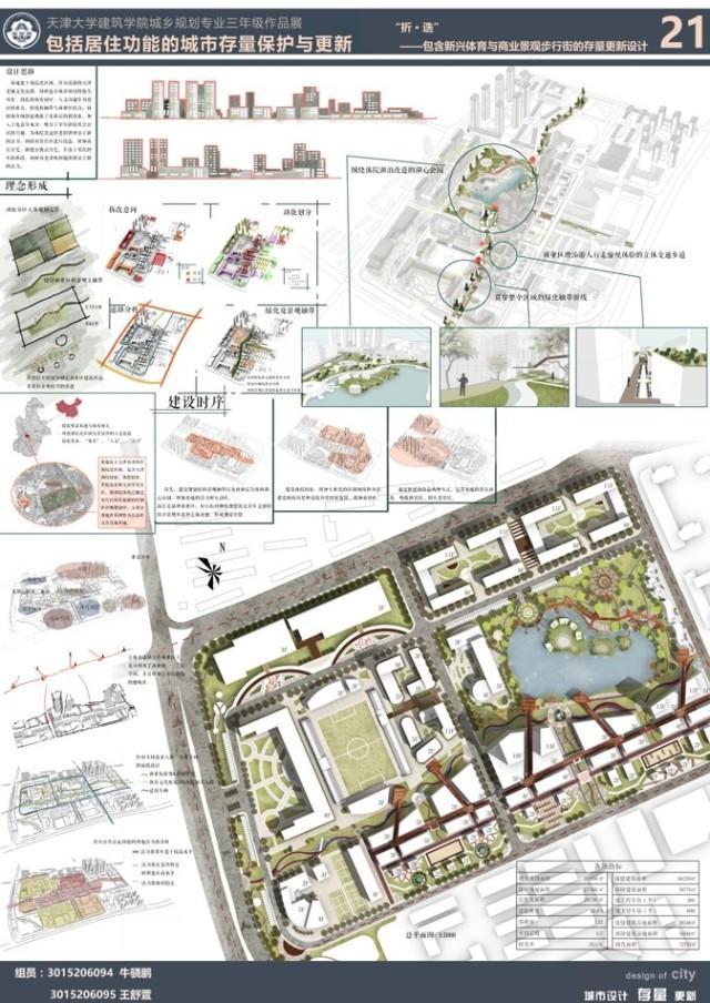 方案沿基地原有湖面设计了生态休闲公园,湖边修建折线形立体交通,亦与