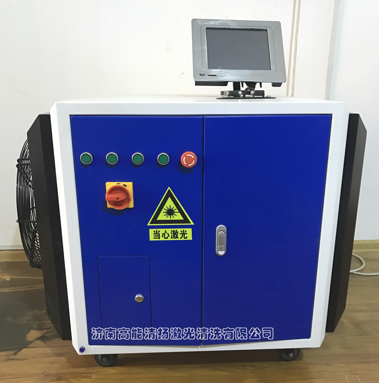 激光清洗机-激光清洗设备介绍