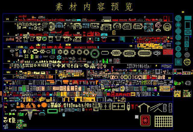 图库包含多个内容的绘图图块类型百利,调用室内设计综合方便.加合集泰拉石设计图哪图出图片