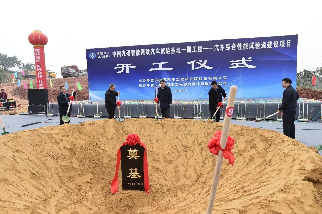 中国首个大型综合智能网联汽车试验基地开工