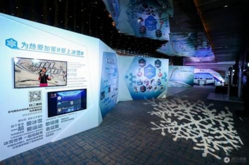 《2018中国冰雪产业白皮书》发布