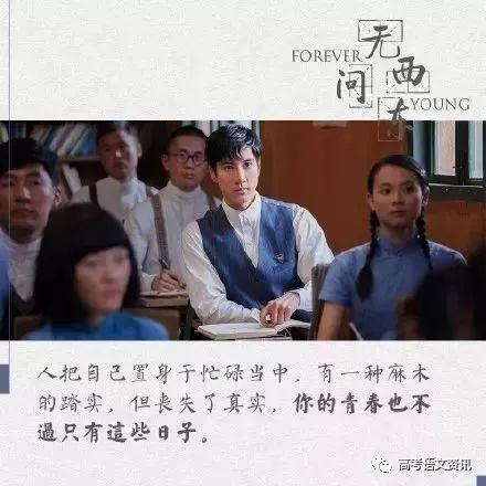 【作文素材】电影《无问西东》戳心经典台词1