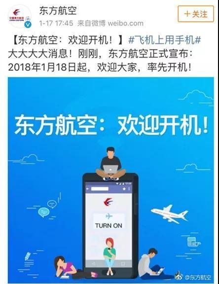 """飞机""""手机禁令""""简史    沸话"""