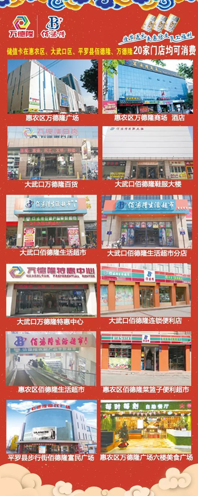 中国梦富民卡