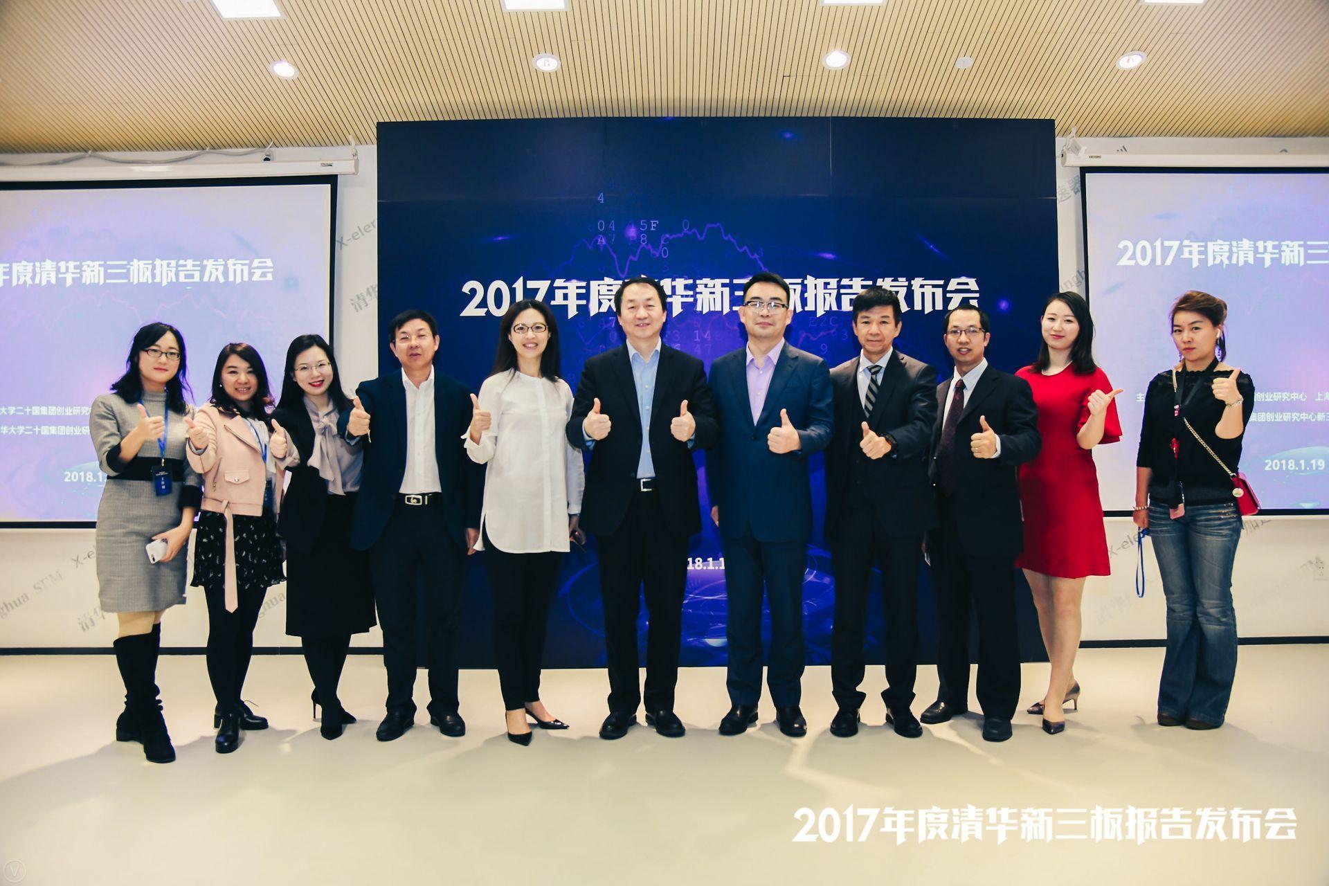 清华新三板2017年度研究报告发布