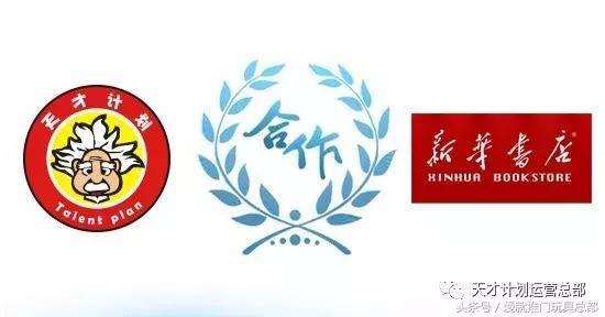 「天才计划」与「新华书店」在山东阳谷县再次完美结合