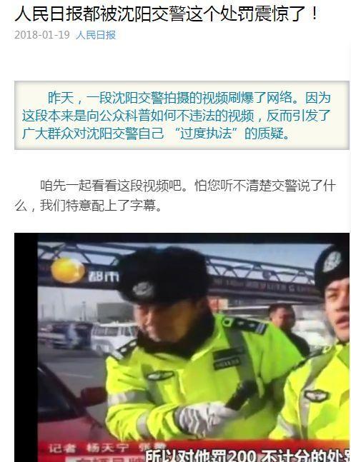 红星锐评丨沈阳交警执法震惊人民日报 错从何来比纠错更重要
