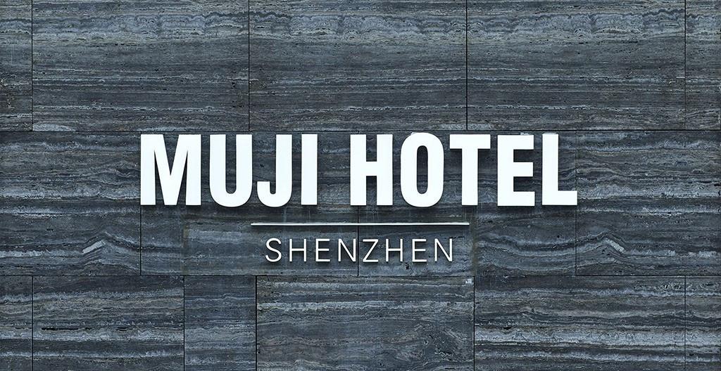 無印良品,在深圳开了一家旅店