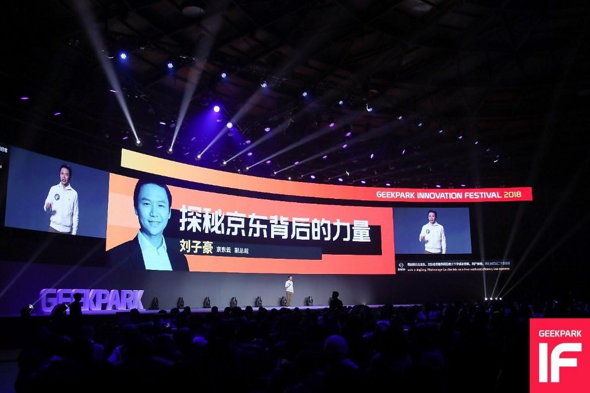 极客创新大会,京东背后的力量惊艳亮相