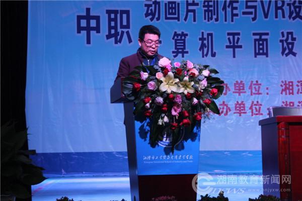2018年湖南省职业院校技能竞赛湘潭市工贸中专赛点开幕