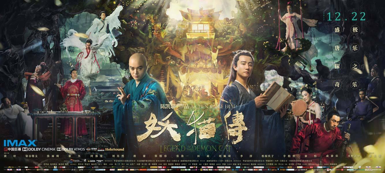 《妖猫传》票房破5亿收回成本 陈凯歌导演感谢观众