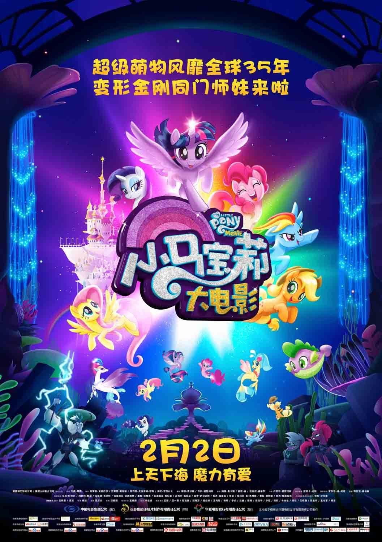 《小马宝莉大电影》定档2.2 彩虹小马大银幕首秀