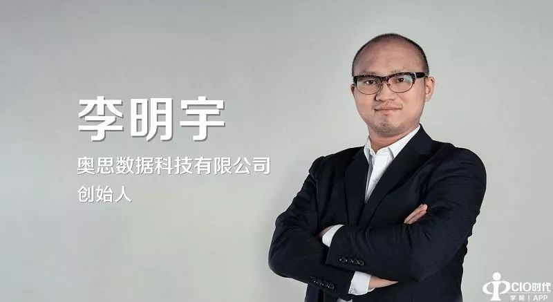 专访奥思数据创始人李明宇:感恩时代 赋能对象存储