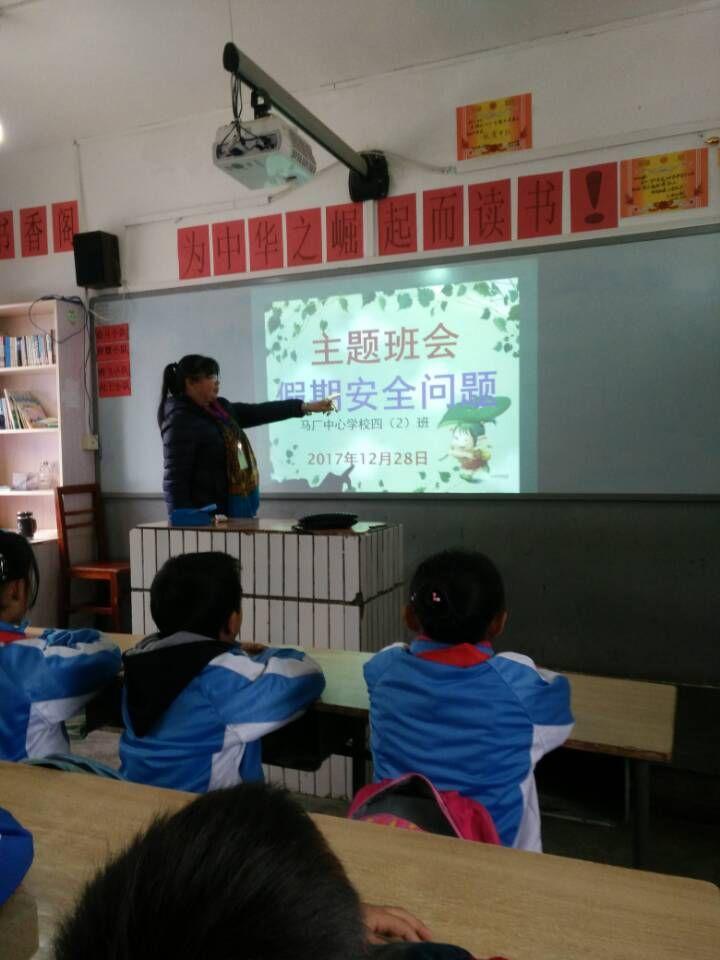 镇宁县 三明确三强化 扎实做好2018年春节寒假期间学校安全工作