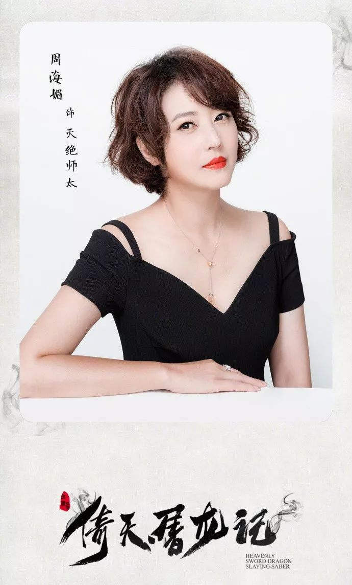 新《倚天屠龙记》开机周海媚演灭绝师太的照片 - 5