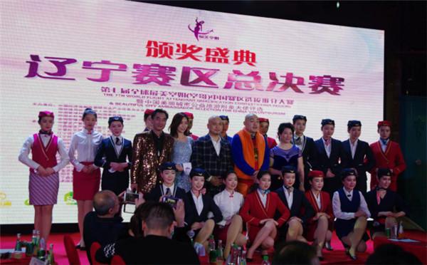 第七届中国美丽城市公益旅游形象大使中国赛区辽宁分赛区总决赛暨颁奖盛典