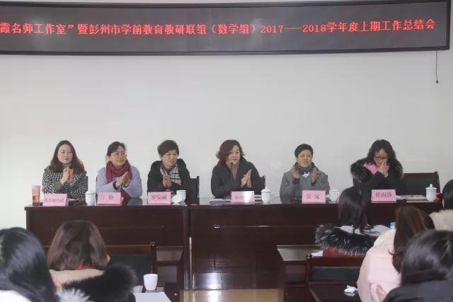数学联组成员,庆兴中心幼儿园吴玲老师分享学期工作总结.