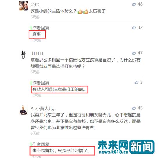 澳门永利:男子卖北京500万房回老家_再回北京房已涨至900万